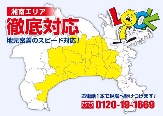 湘南エリア地図