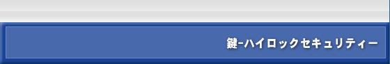 藤沢市でロイヤルガーディアンの鍵交換は鍵屋アイムロック神奈川へ!藤沢市湘南台を中心に茅ヶ崎市・綾瀬市・鎌倉市・泉区で防犯性の高い鍵をお探しなら当店まで!